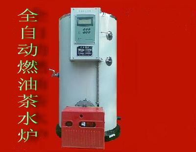 供应锅炉,燃油燃气锅炉,燃油锅炉,燃气锅炉,全自动燃油茶水炉