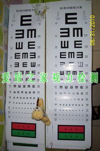 远视度数表_供应纸质5米标准视力表 /(弱视近视远视散光治疗辅助)视力 ...