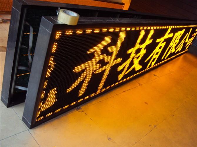超低价供应济南,章丘,青岛等地户外单色p10led显示屏图片