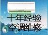 福田皇岗空调维修,专业制冷技术,拆装,移机