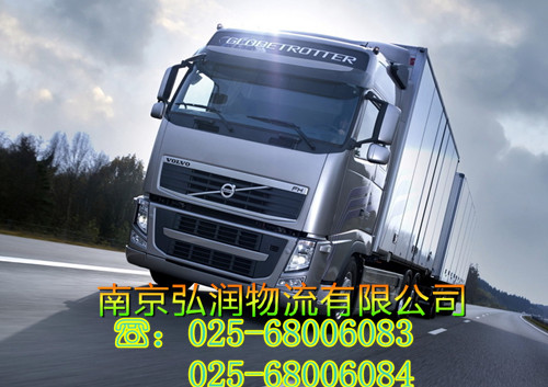 南京到乌鲁木齐专线|南京到新疆物流公司