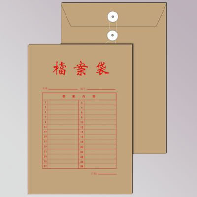 资料袋文件袋档案