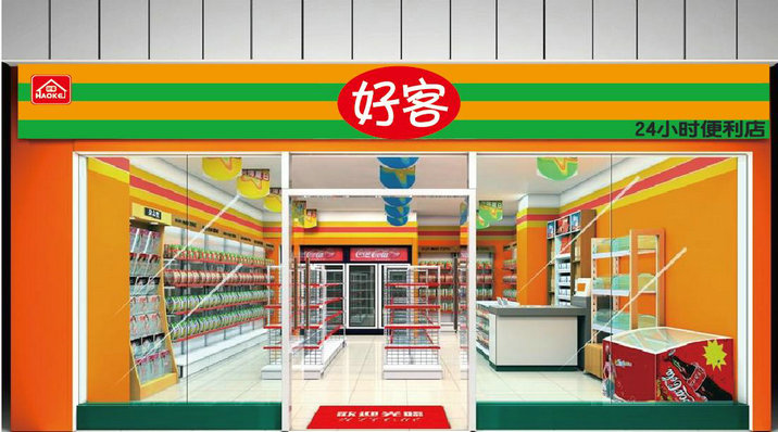 成都超市裝修設計/專業便利店裝修/連鎖超市裝修