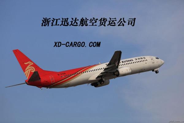 迅达国内空运开通了义乌到北京空运专线