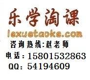 乐学淘课    企业白领核心办公技能(PPT+Excel)企业高级应用2