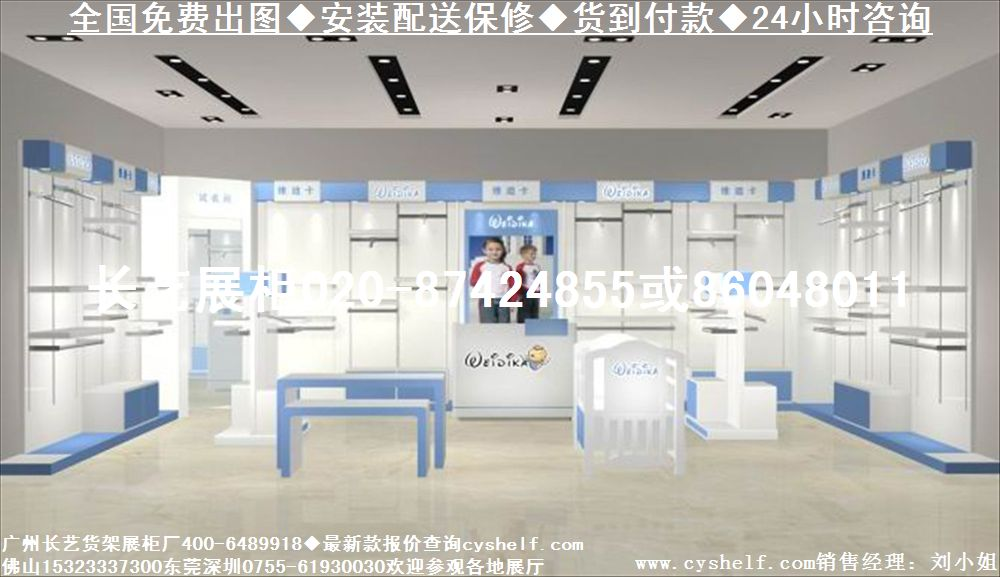 供应广州长艺童装货架厂*童装店展柜童装店设计图片图片