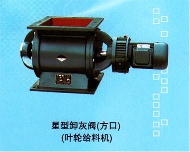 气缸 平行式电液推杆 电动推杆 dxvf(y)星形卸灰阀(叶轮给料机 分体式图片