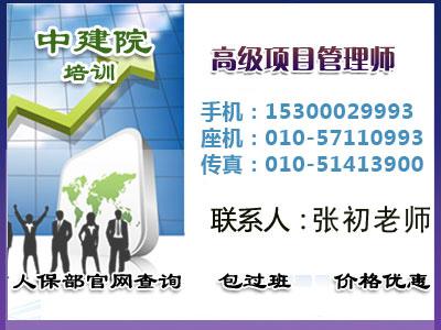 国家职业资格高级项目管理师,国家项目管理师培训