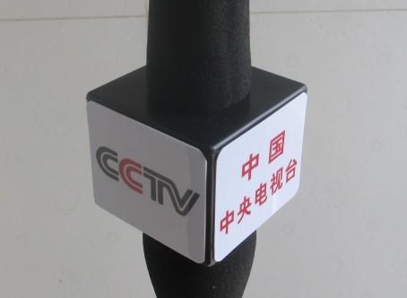 供应采访话筒台标制作
