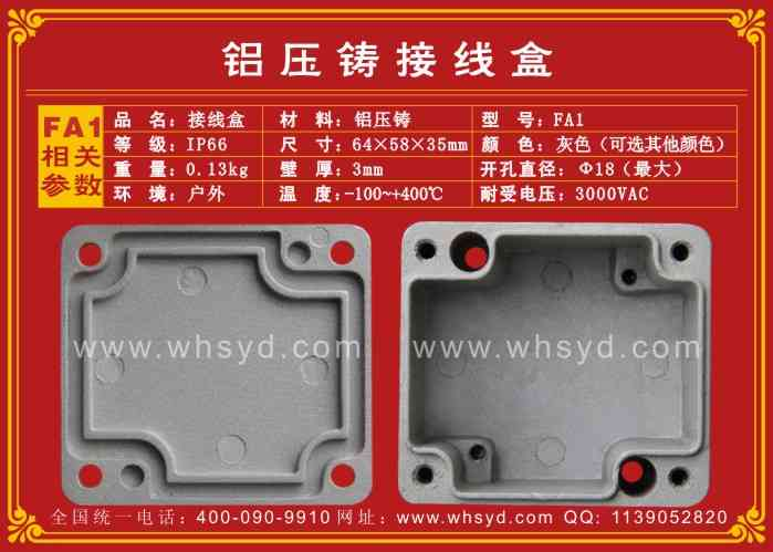 接线盒,铝压铸防水盒工