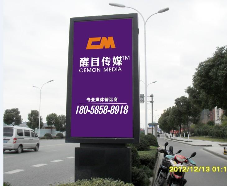 本公司专业发布各类户外广告牌,媒体类型含:宁波路名牌灯箱广告