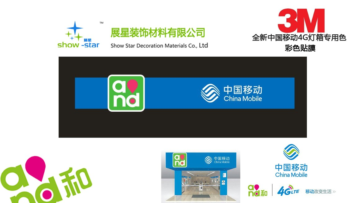 3m新中国移动4g标志灯箱招牌贴膜画面制作 山本贴膜 山本/3m移动4g蓝