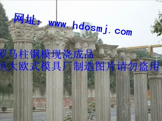 安徽省安庆市恒大欧式构件模具厂最近开发了
