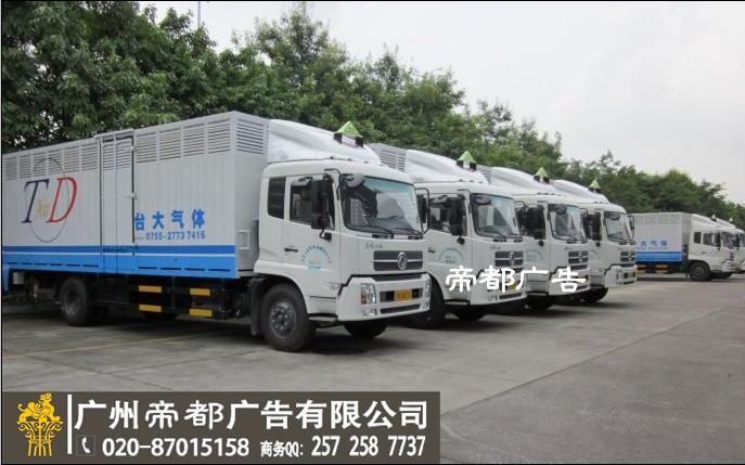 广州车身广告/车身广告审批价格 广州物流车身广告 广州车身广告安装