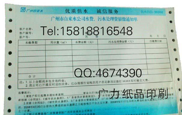送货凭证供应单|电费缴费家具印刷|煤气东吗郑州有建材市场图片