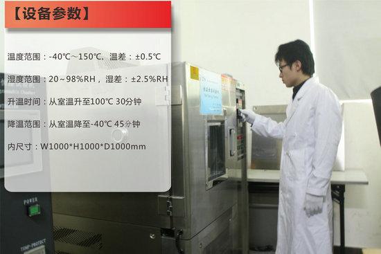 温度&低气压试验