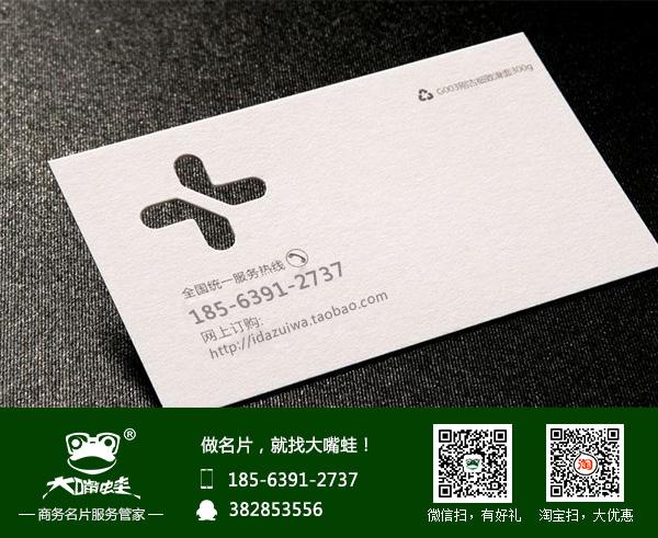青岛名片设计 青岛名片印刷