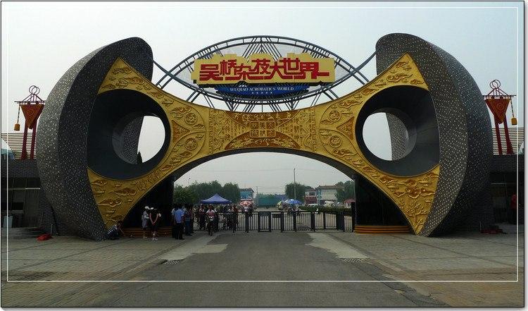 河北沧州吴桥的风景图