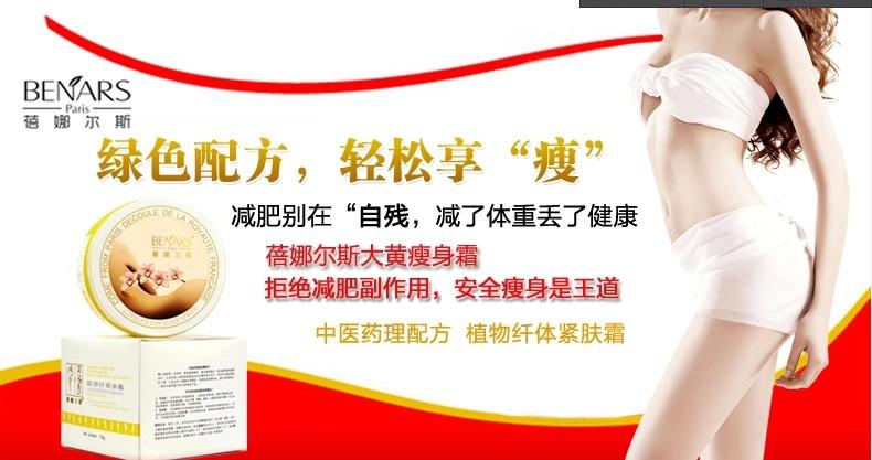 湖南减肥强效按摩霜中药减肥贴瘦身贴供应计划瘦身瘦身健康图片