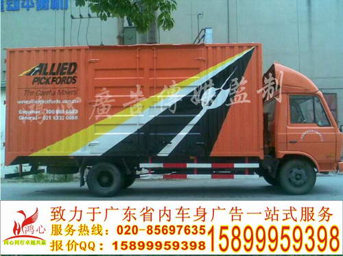 商业机会 广告,设计 广告制作 >> 供应广州番禺车身广告审批价格|番禺