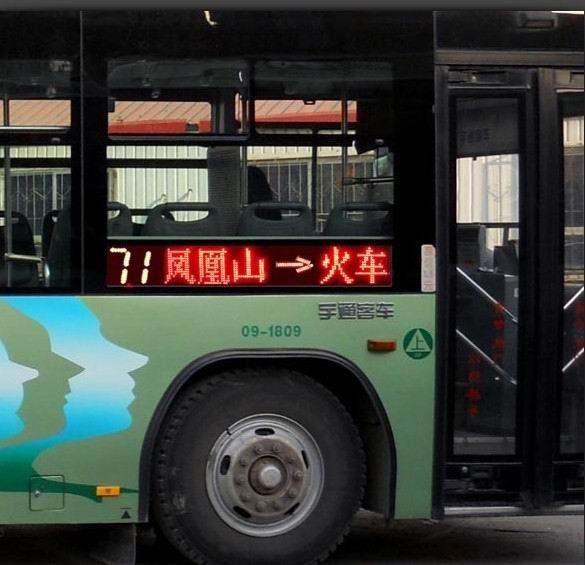 供应公交车led线路牌led公交线路显示屏巴士广告屏