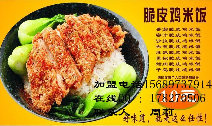 大庆怎么加盟脆皮鸡米饭技术,正宗脆皮鸡拌饭配方学习