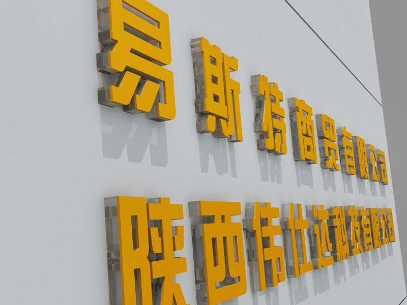 杨浦区 闸北区颖睿广告公司形象墙,喷绘写真加工制作厂家