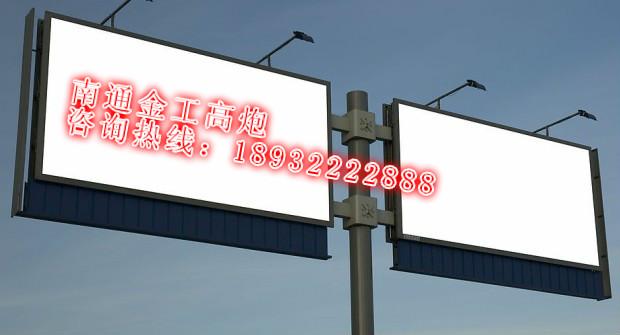 供应黄浦区钢结构高炮广告牌制作,高炮广告设计,户外广告牌尺寸