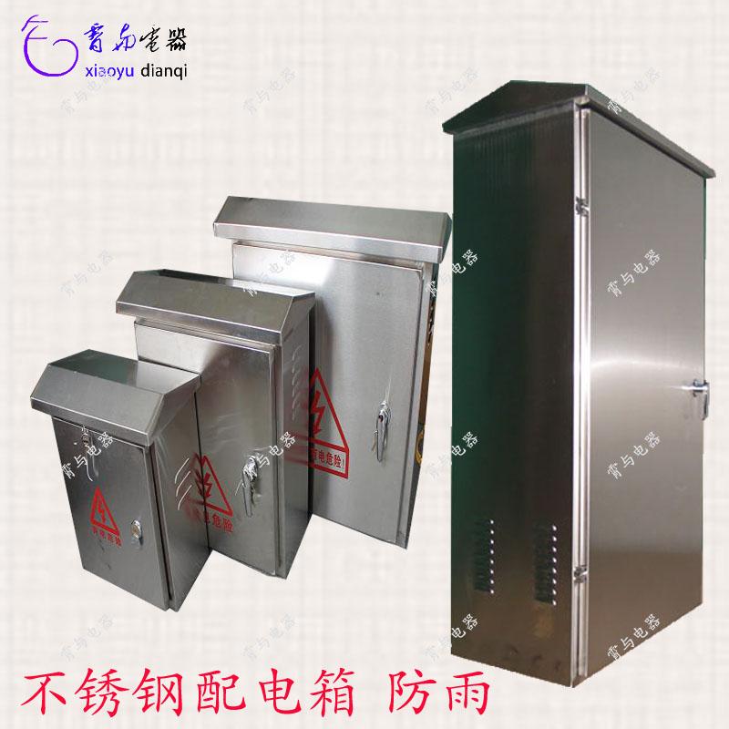 供应不锈钢配电箱6
