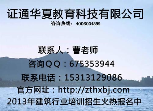 河南2013商丘施工员报名条件和考试时间