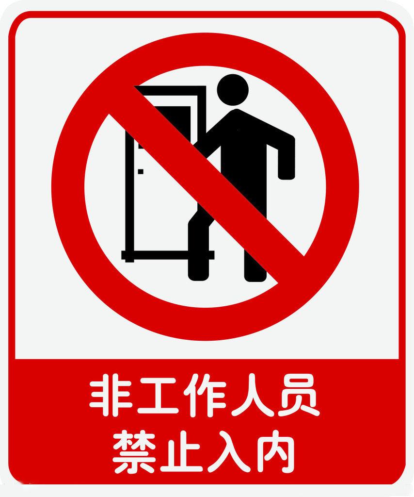 安全标识可以根据您的需求进行定制,您只需要提供准确的尺寸、规格、颜色等相关参数即可,定制产品详情请电话咨询!! 安全标志根据使用目的,可以分为9种:1.防火标志(有发生火灾危险的场所,有易燃易爆危险的物质及位置,防火、灭火设备位置);2.禁止标志(所禁止的危险行动);3.