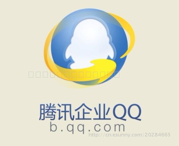 太原企业qq办理中心为您提供太原企业qq、山太原企业qq办理、山西企业qq申请等咨询,企业qq可以迅速提升企业形象。 1 扩大市场 (利用腾讯公司的腾讯QQ用户,可以大力的在QQ中推广自己的产品和公司) 2 好友容量 (可以加10万到25万的好友,有待以后长期开发客户) 3 二次营销 (加入的一些老客户,可以方便随时了解咱公司的情况,可以二次开发) 4 展现公司形象 (在对话框的右侧可以编辑公司的LOG,可以编辑公司的一些基本信息和公司的一些广告) 5 内部转接 (对也客服来说,如果有什么不懂的东西,自己