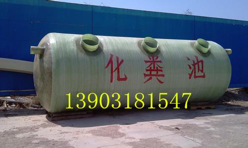 供应玻璃钢化粪池,工作原理,产品性能