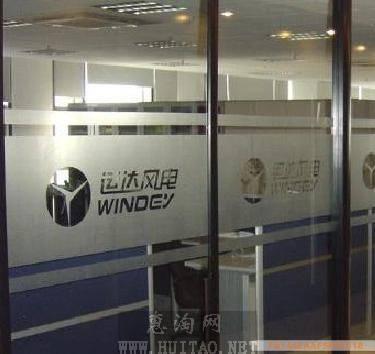 订做办公室玻璃磨砂贴纸贴膜 广告制作 刻字; 制作防撞条玻璃防撞条
