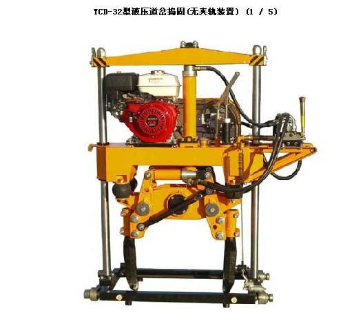 yd-22型液压捣固机-山东顺源铁路设备器材厂