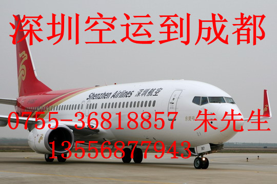 泸州空运  深圳空运到成都13556877943深圳