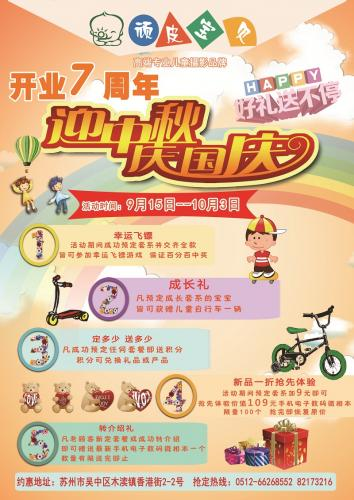 国庆节活动主题(儿童摄影)图片