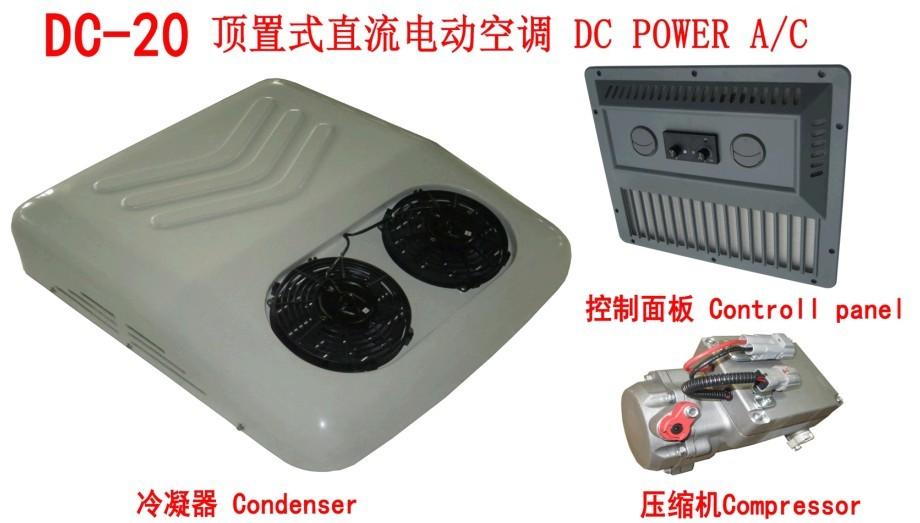 华泰DC 20直流电动汽车空调图片