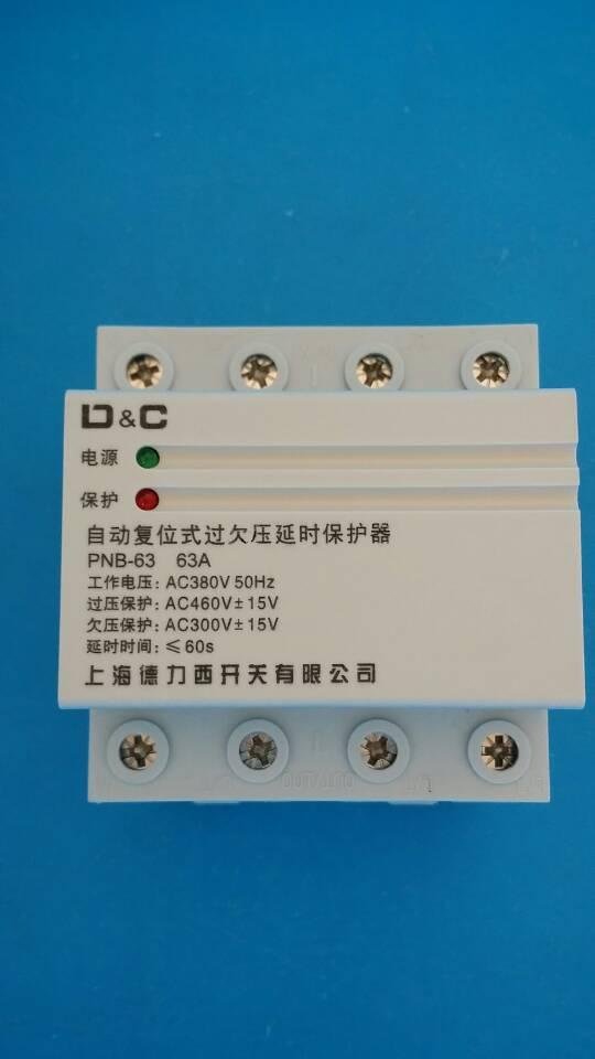 】PNB-63 系列独立 自复式过欠压保护器又名:自恢复过欠电压保护器,自复式过欠电压保护器,自动复位过欠电压保护器,过欠压保护器,全自动过欠压保护器,单相过欠压保护器,过电压、欠电压保护器,自复式过电压、欠电压保护器。是我公司根据目前市电状况研制的新一代家电保护装置。控制线路选用进口元器件组装,产品用模数化标准生产,性能优良、可靠。能在电压异常情况下正常工作 。 适用范围 自复式过欠压保护器适用于单相交流电压220V,频率50Hz,额定工作电流60A及以下的用户或负载。作为由中性线故障引起的单相线路过欠