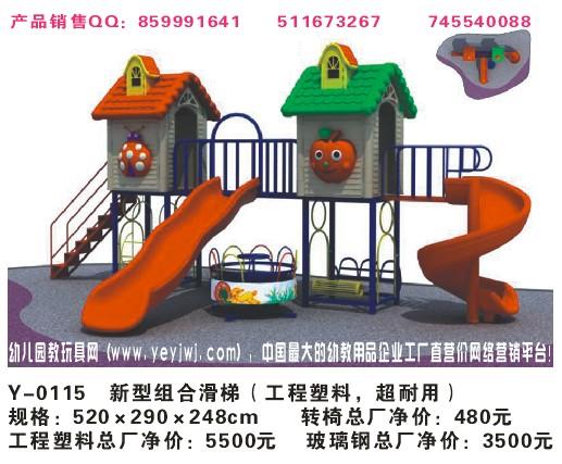 育英教学设备、育英玩具 重庆教玩具批发网,教玩具批发,重庆幼教玩具,中国幼教设施网www.jwjpf.com 金叶子幼儿园大型玩具有限公司主营:幼儿园户外大型玩具;幼儿园组合玩具;幼儿园大型玩具厂家;幼儿园户外大型玩具厂家;幼儿园玩具厂家;幼儿园组合滑梯;幼儿园组合玩具厂家;幼儿园滑梯 幼儿园设施厂家 金叶子玩具实业有限公司 幼儿园大型玩具有限公司-幼儿园户外大型玩具-幼儿园组合玩具-幼儿园大型玩具厂家-幼儿园设施生产厂家。金叶子玩具实业有限公司幼儿园大型玩具有限公司生产和销售玩具、儿童玩具、游乐玩具、娱