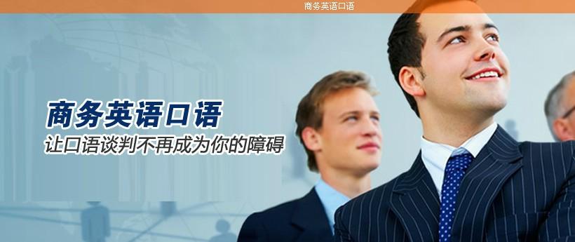 天河区英语口语培训班,艾思英语培训第1品牌务!
