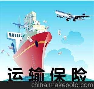 供应广州市海运保险广州货运保险陆运保险