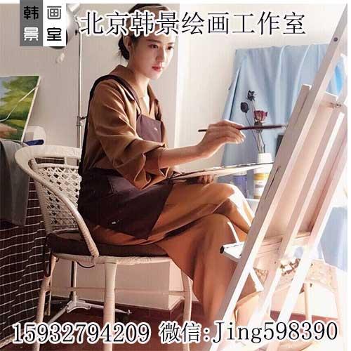 北京绘画工作室-北京韩景绘画工作室-北京朝阳绘画工作室