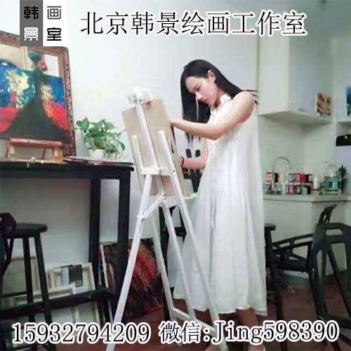 北京自助油画DIY画室,北京韩景绘画工作室,自助油画DIY画室哪里找