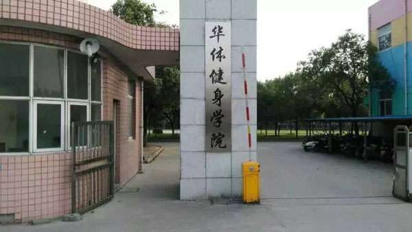 镇江健身教练培训学院健身教练前途