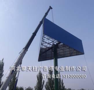 现已成为集大型广告塔,单立柱,擎天柱,显示屏,三面翻,钢结构为一体的