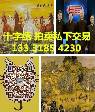 十字绣拍卖价格如何-中国收藏联盟拍卖有限公司
