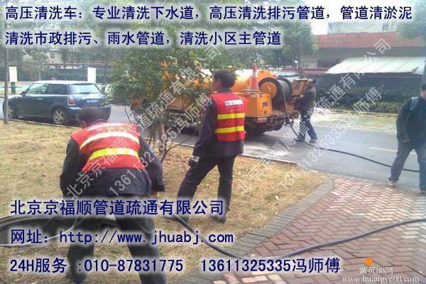 西城区虎坊桥疏通下水道13611325335