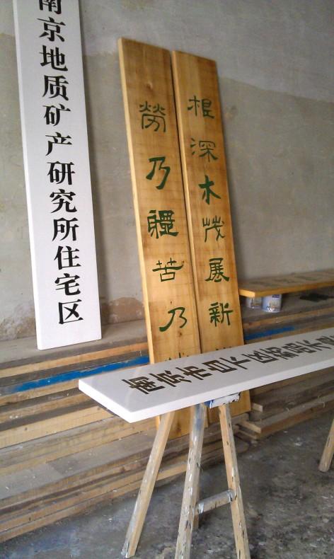 南京木牌制作,实木雕刻安装