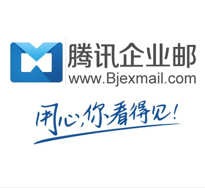 企业资讯_专业更有礼 腾讯企业邮箱启动百万回馈计划   活动资讯   东南网厦门